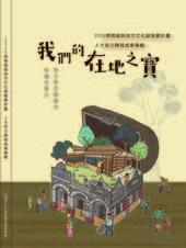 2016博物館與地方文化館發展計畫人才培力課程「我們的在地之寶─地方學的建構與知識的產出」成果專輯-封面