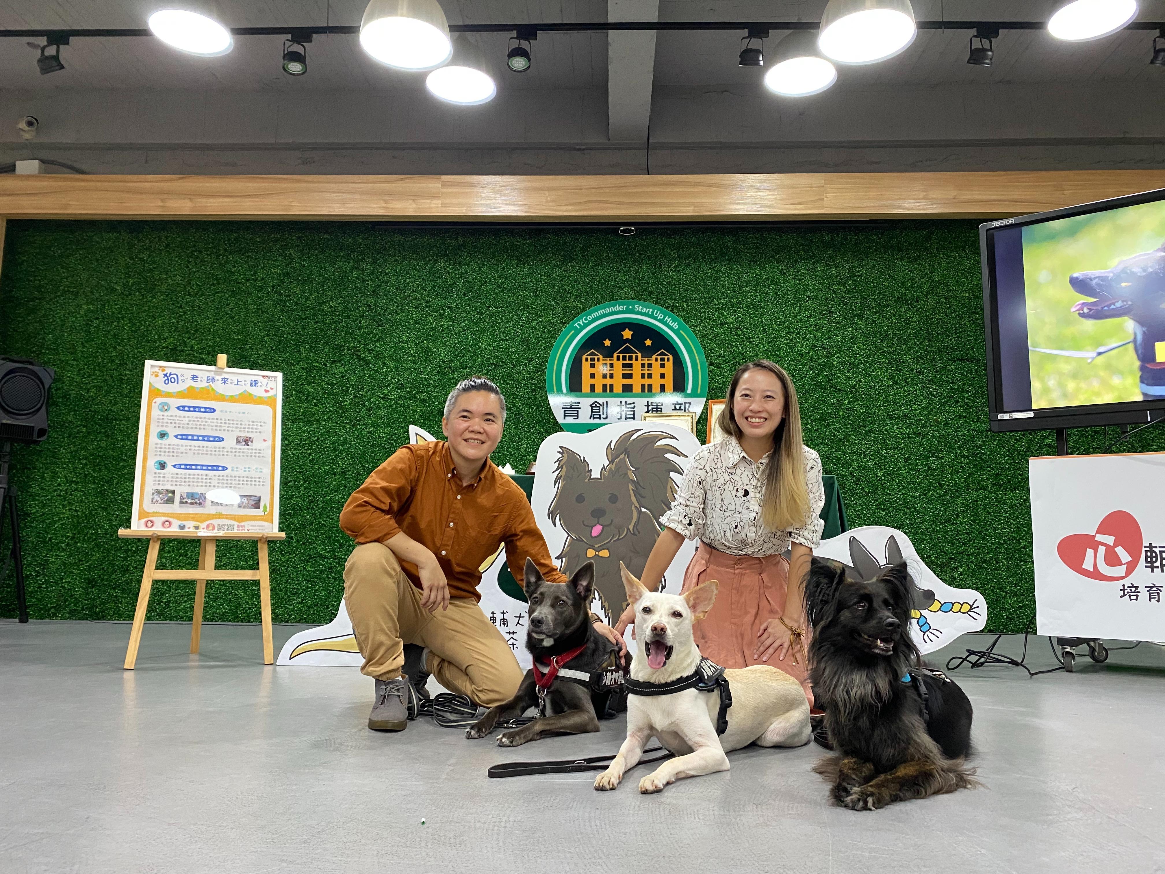 台灣心輔犬培育團隊