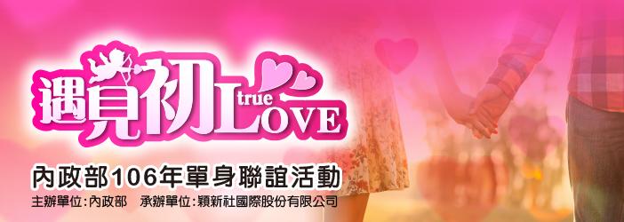 內政部「遇見初LOVE」即將登場,請至內政部戶政司網站報名。