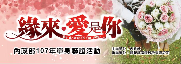 內政部107年「緣來愛是你」單身聯誼活動