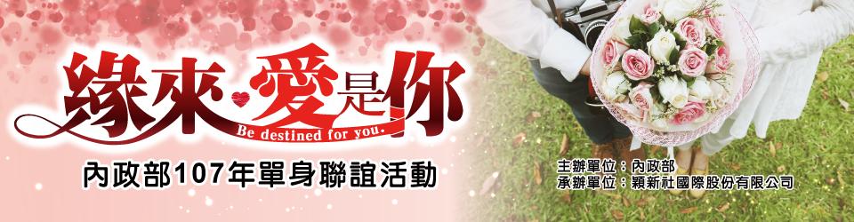 內政部107年『緣來愛是你』單身聯誼活動