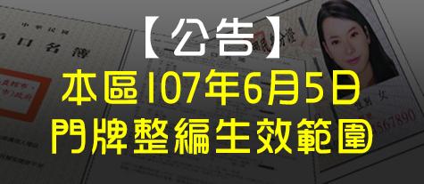 【公告】本區107年6月5日門牌整編生效範圍