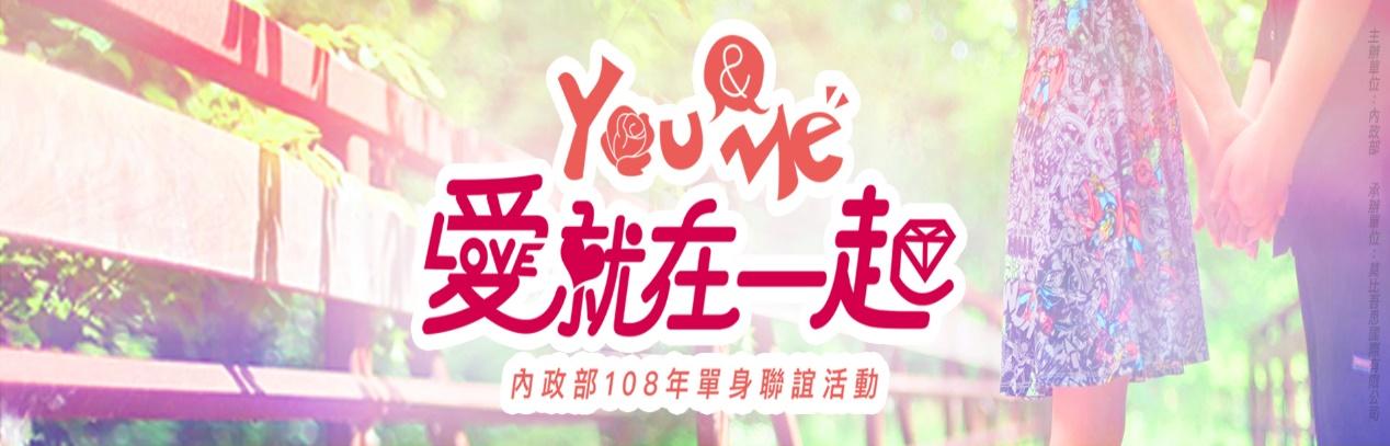 內政部108年「You & Me愛就在一起」單身聯誼活動