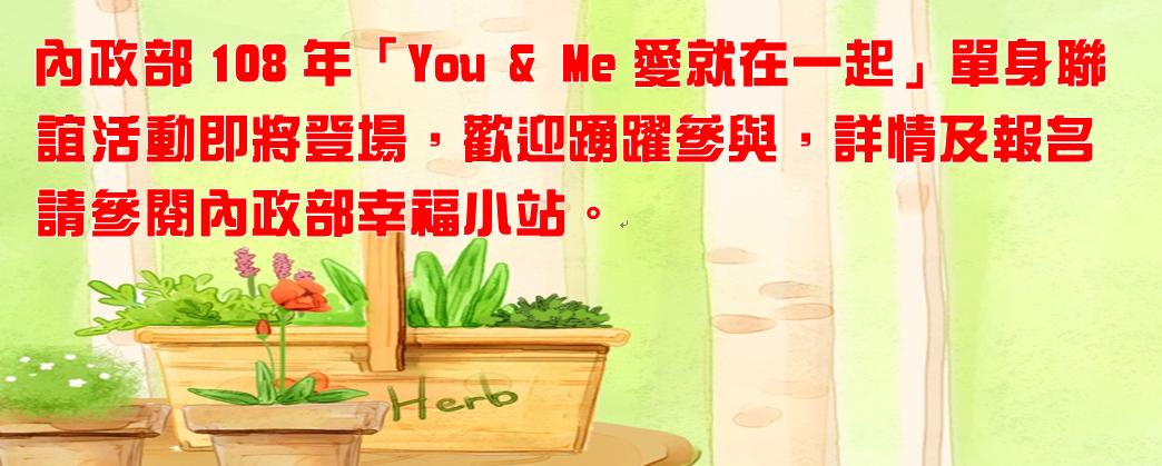 內政部108年「You & Me愛就在一起」單身聯誼活動,單身男女請踴躍參加