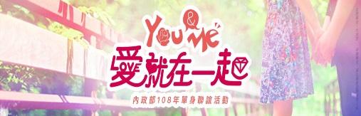 內政部108年「You & Me愛就在一起」單身聯誼