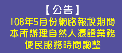 【公告】108年5月份網路報稅期間本所辦理憑證業務便民服務時間調整