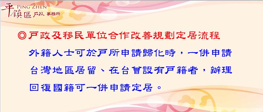 戶政及移民單位合作改善規劃定居流程外籍人士可於戶所申請歸化時一併申請台灣地區居留在台曾設有戶籍著辦理回復國籍可一併申請定居