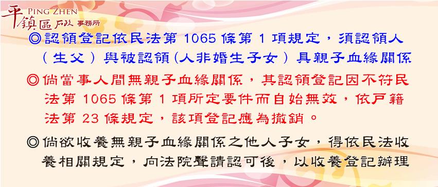 認領登記依民法第1065條第1項規定,須認領人(生父)與被認領(人非婚生子女倘當事人間無親子血緣關係,其認領登記因不符民法第1065條第1項所定要件而自始無效,依戶籍法第23條規定,該項登記應為撤銷。