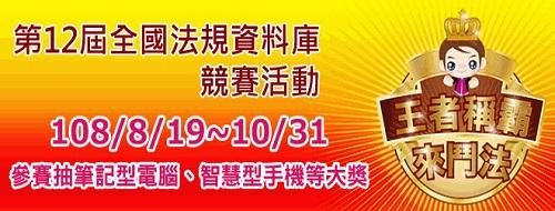 【活動】「第12屆全國法規資料庫競賽活動」