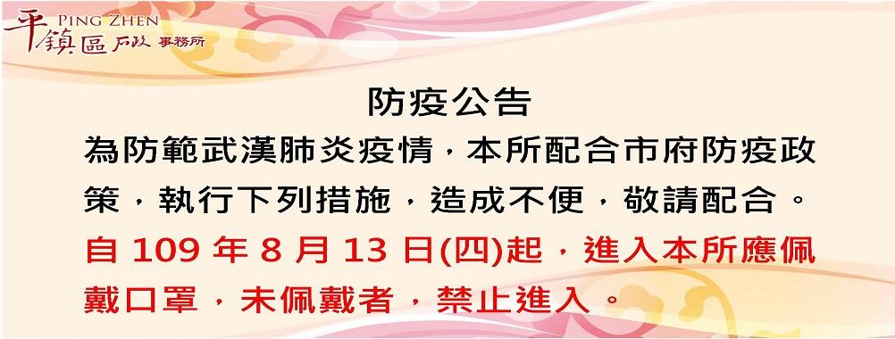 自109年8月13日(四)起,進入本所應佩戴口罩,未佩戴者,禁止進入。