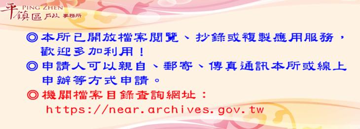 檔案應用本所調閱檔案服務時間服務時間:週一至週五(例假日除外),8:00~17:00