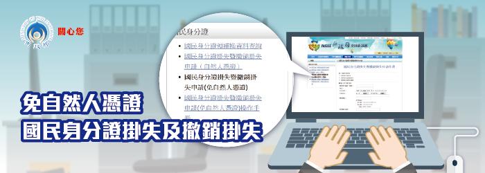 內政部戶政司於全球資訊網,提供免用自然人憑證可進行國民身分證掛失(撤銷掛失)的功能,請多加利用。