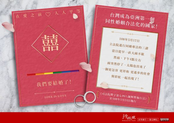 台灣成為亞洲第一個同性婚姻合法化的國家