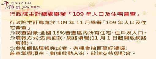 行政院主計總處舉辦「109年人口及住宅普查」