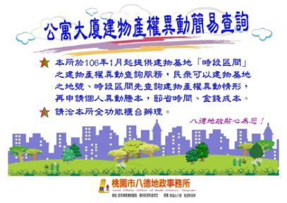 公寓大廈建物產權異動