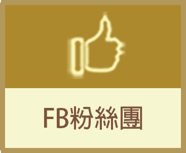 FB粉絲團