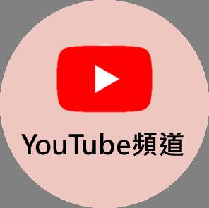 桃園市平鎮地政事務所YouTube(另開新視窗)
