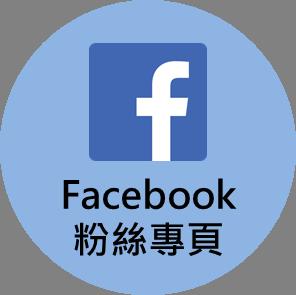 FB粉絲團(另開新視窗)