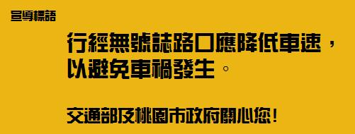 宣導看板交通安全10608-2.