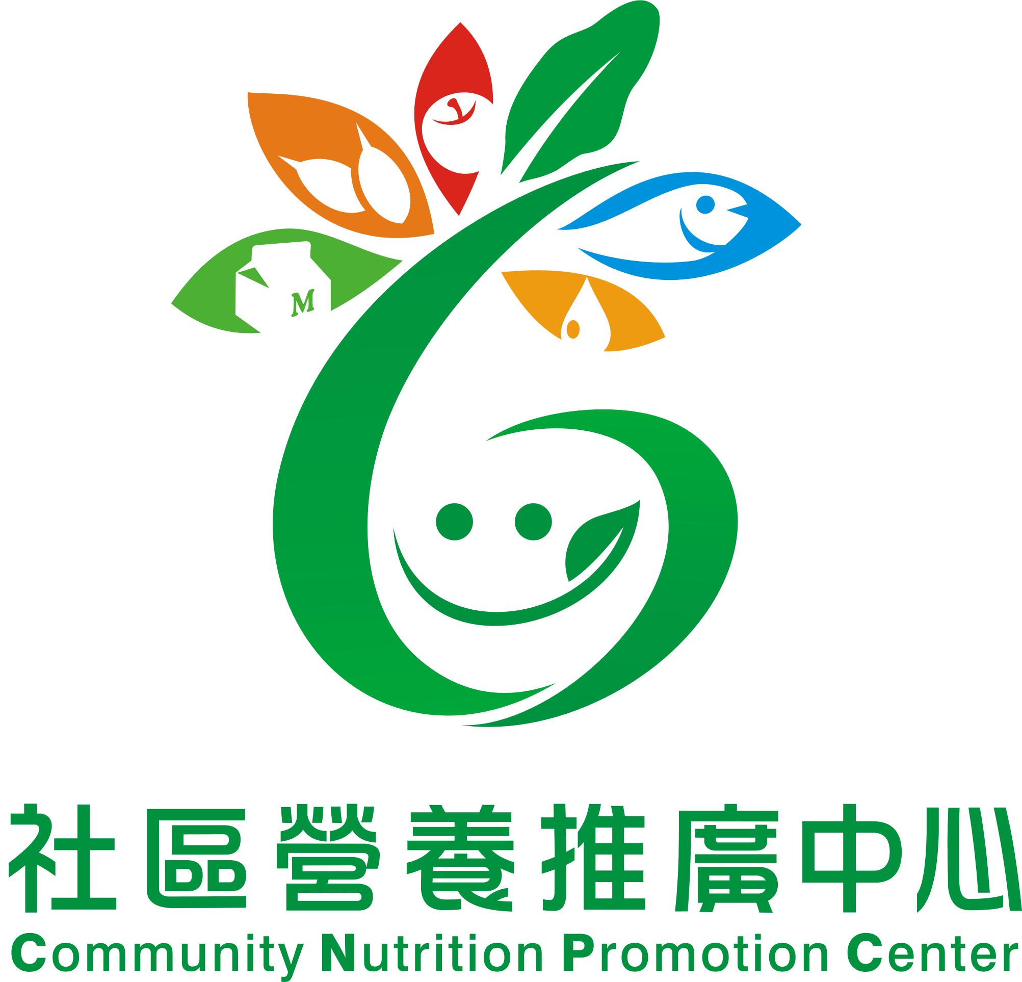社區營養推廣中心