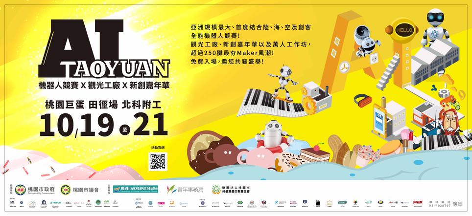 AI TAOYUAN-機器人競賽X觀光工廠X新創嘉年華