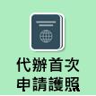 代辦首次申請護照(開啟新視窗)