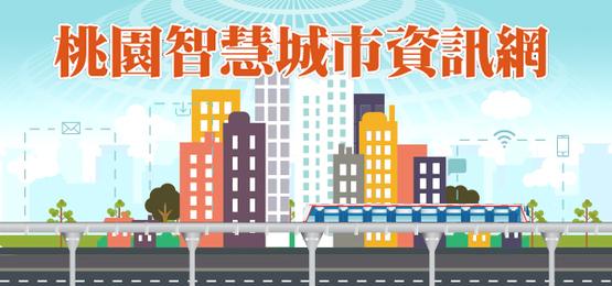 桃園智慧城市資訊網
