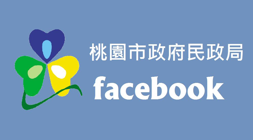 facebook(開啟新視窗)