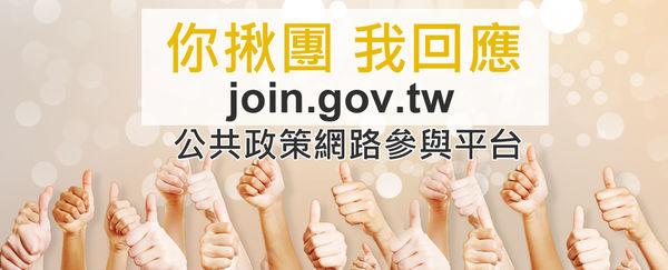 公共政策網路參與平臺(開啟新視窗)
