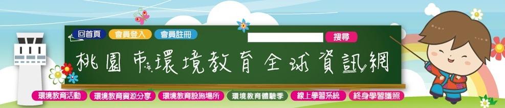 桃園市環境教育全球資訊網(開啟新視窗)