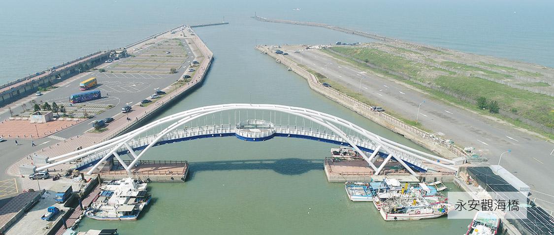 永安觀海橋