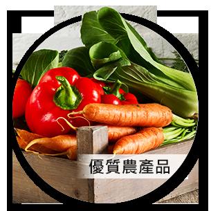 優質農產品