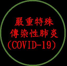 嚴重特殊傳染性肺炎(COVID-19) 專區
