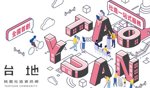 台地桃園社造資訊網