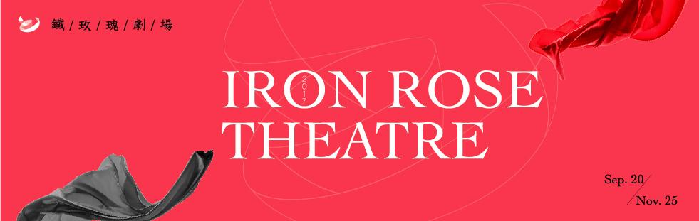 「鐵玫瑰劇場」邀請您在鐵玫瑰綻放的季節,一同沐浴在藝文饗宴的芬芳中。