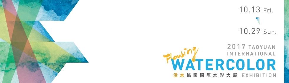 活水-2017桃園國際水彩大展