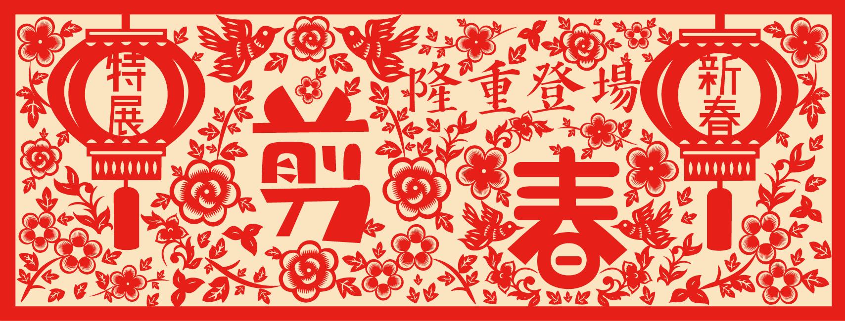 1/27-3/31龜山眷村故事館《剪春》特展