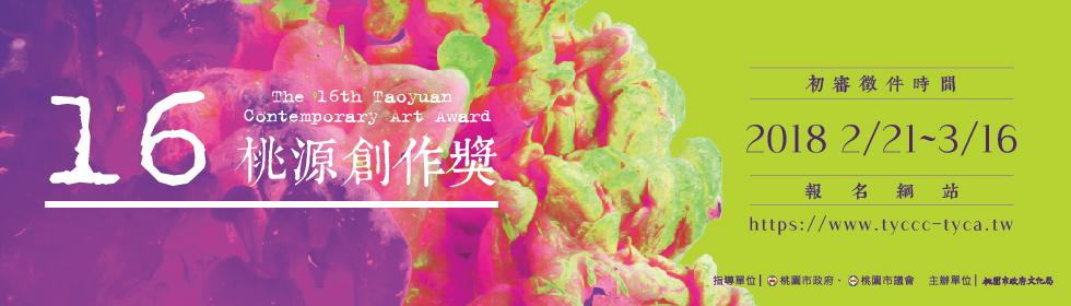 第16屆桃源創作獎初審徵件