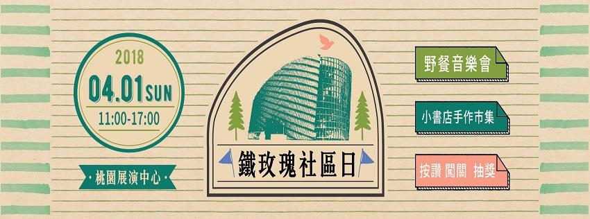 2018鐵玫瑰社區日