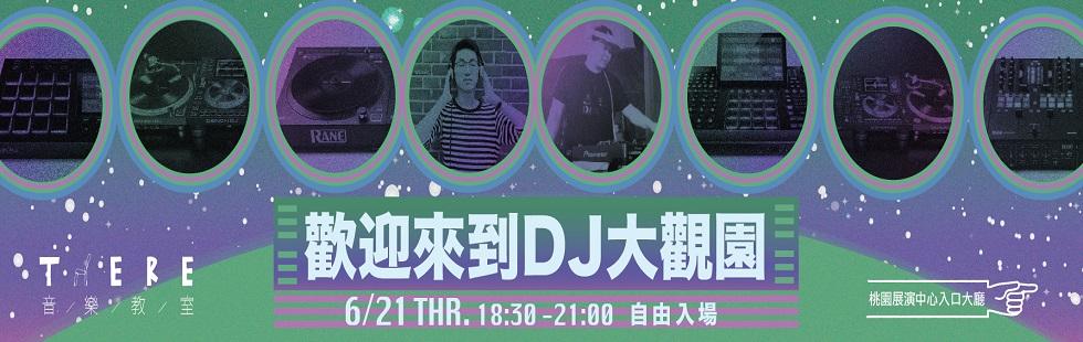 歡迎來到DJ大觀園