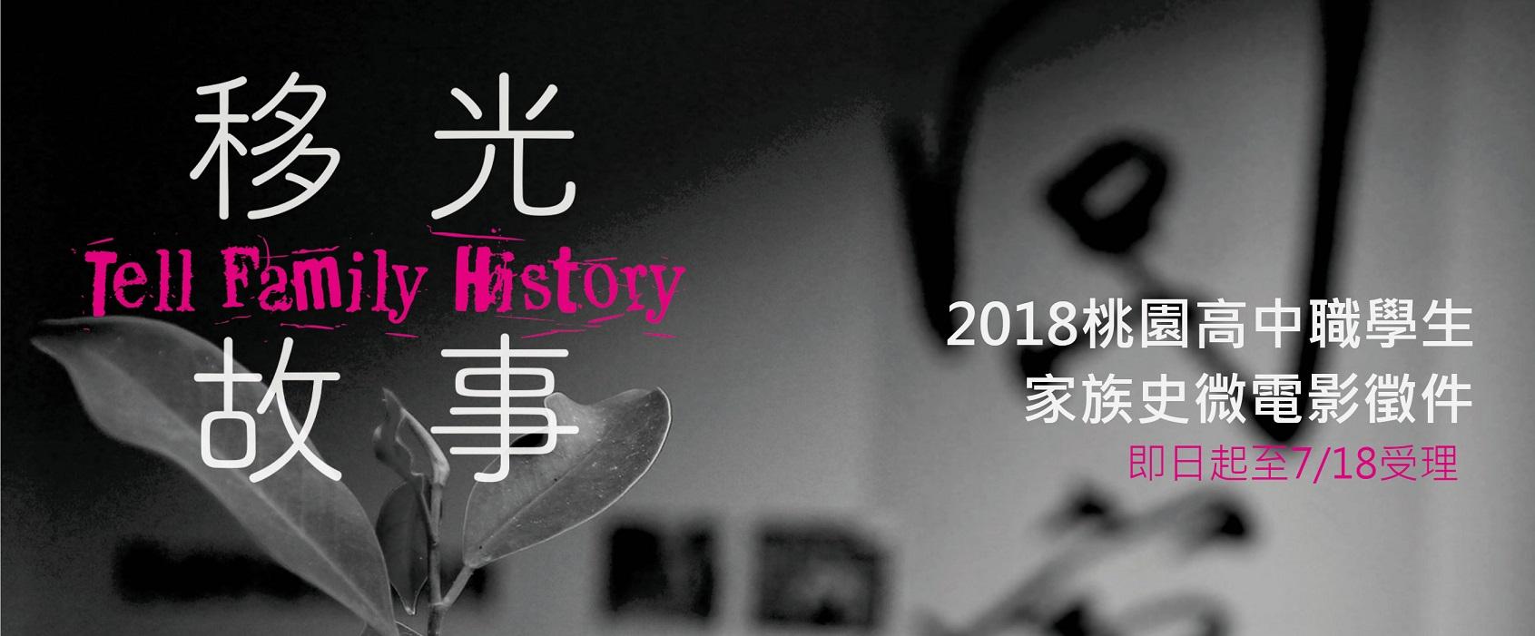 107年桃園市高中職學生「移光故事」微電影徵件活動