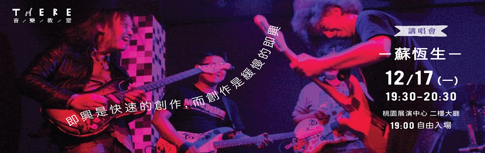 1217ThERE音樂教室主題講唱會