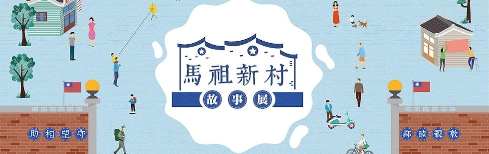 馬祖新村故事常設展|12/01 一家一菜及老歌傳唱