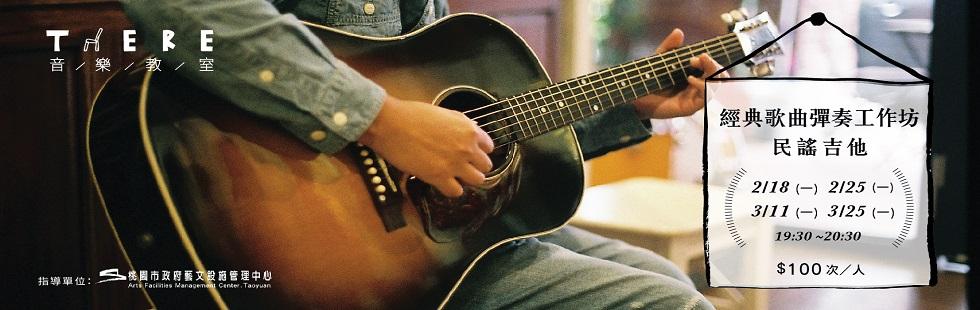 經典歌曲彈奏工作坊-民謠吉他