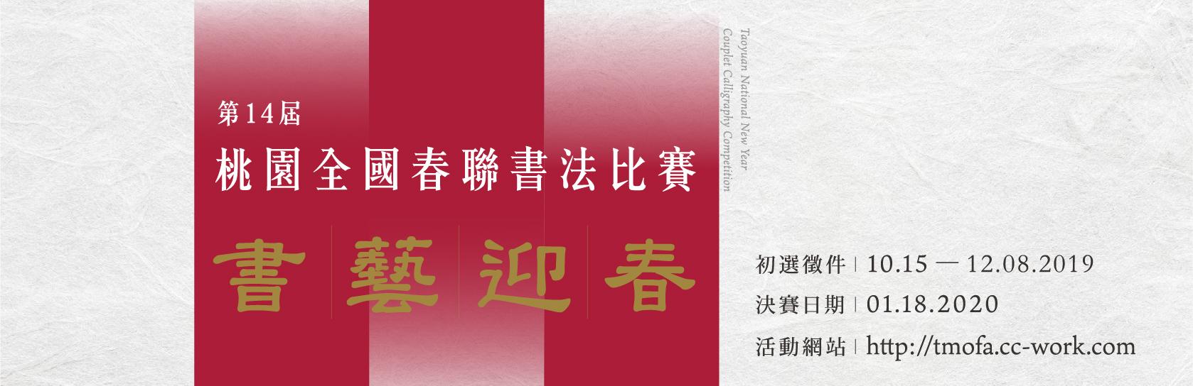 第14屆桃園全國春聯書法比賽(延長報名至12月8日)