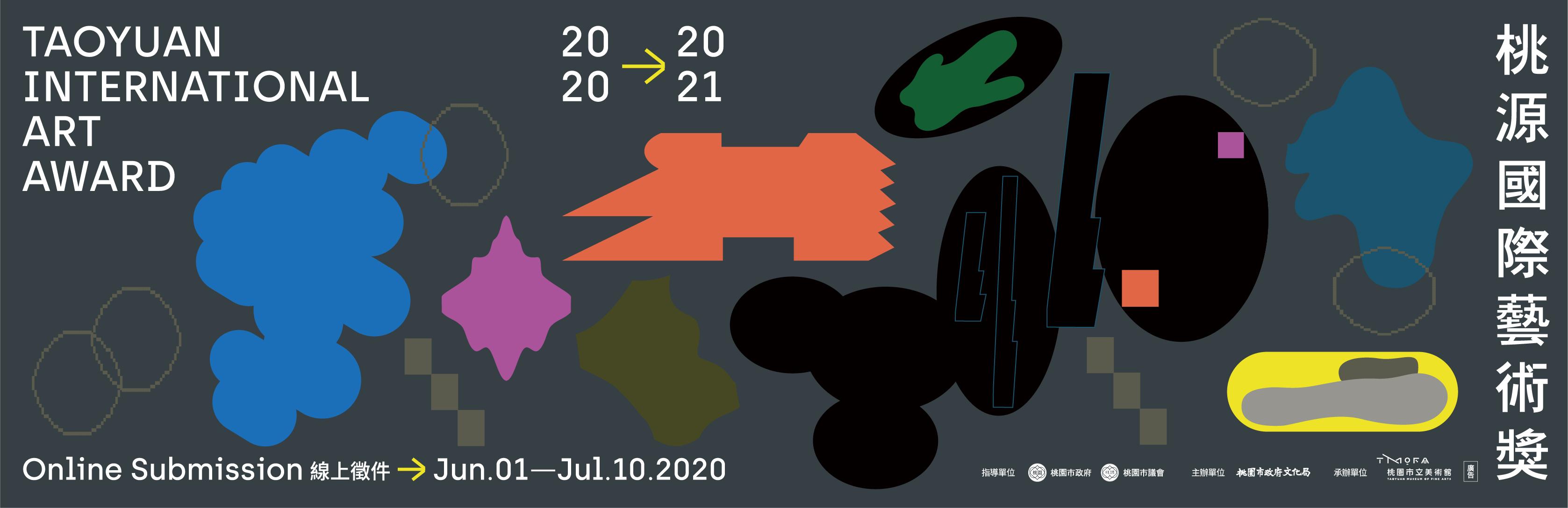 2021桃源國際藝術獎徵件
