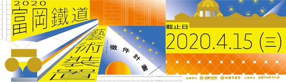 「2020富岡鐵道藝術裝置徵件計畫」徵件簡章公告