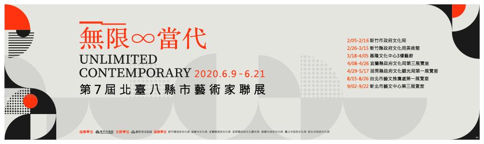 「無限∞當代」第7屆北台八縣市藝術家聯展