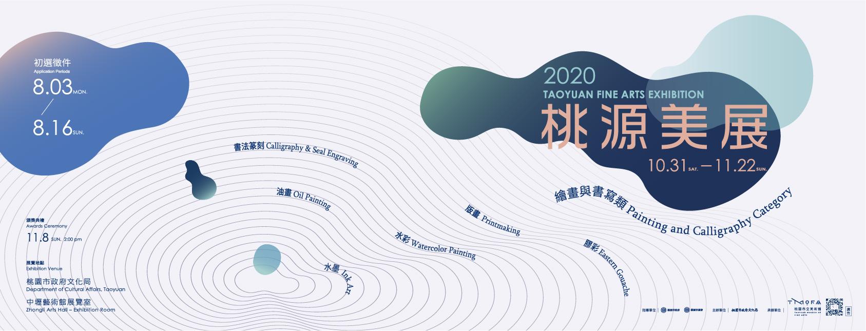 2020桃源美展徵件