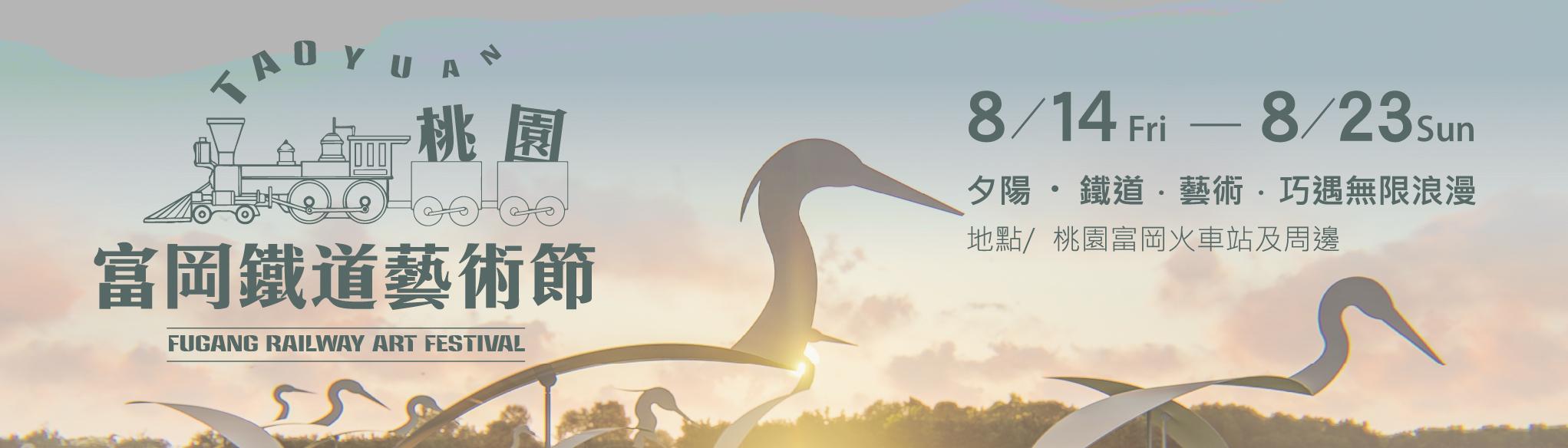 2020富岡鐵道藝術節